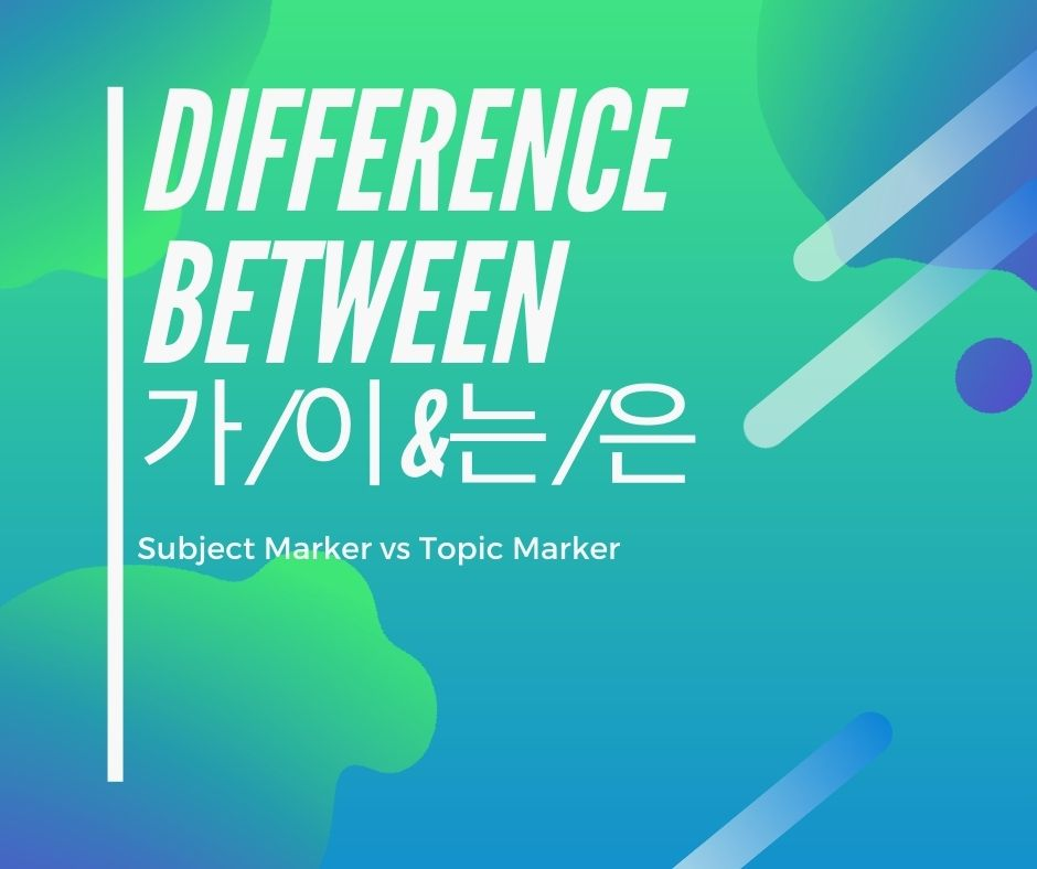 Difference between 가/이 and 는/은