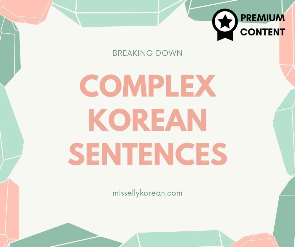 Complex Korean sentences